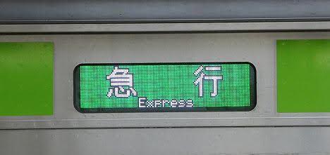 京王電鉄 急行 調布行き 都営10-300形640F