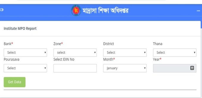 MEMIS Madrasah MPO Update Form