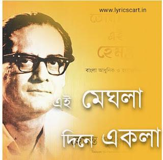 Ei Meghla Dine Ekla [ এই মেঘলা দিনে একলা ] Lyrics in bengali-Hemanta Mukhopadhyay
