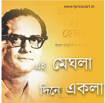 Ei Meghla Dine Ekla [ এই মেঘলা দিনে একলা ] Lyrics in bengali | Hemanta Mukhopadhyay