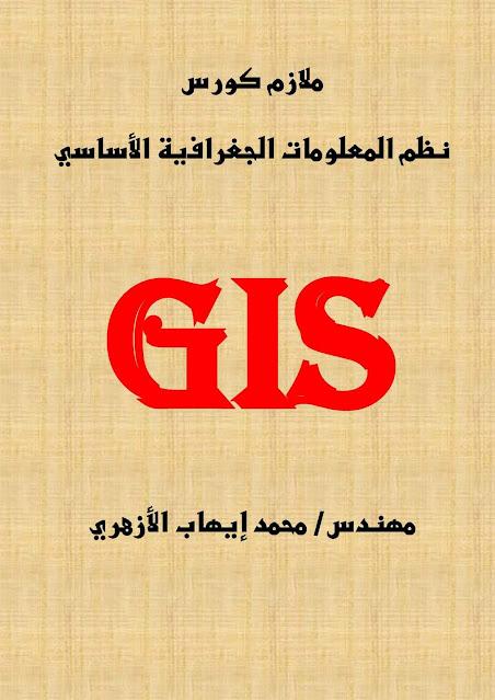 ملازم كورس نظم المعلومات الجغرافية الأساسي GIS.. مهندس محمد إيهاب الأزهري
