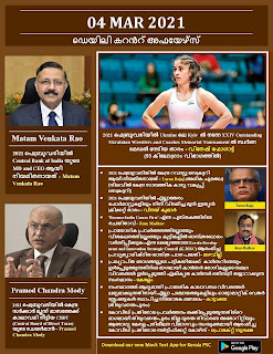 Daily Malayalam Current Affairs 04 Mar 2021