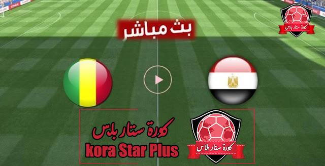مشاهدة مباراة مصر ومالي بث مباشر 08-11-2019 تصفيات الاولمبياد