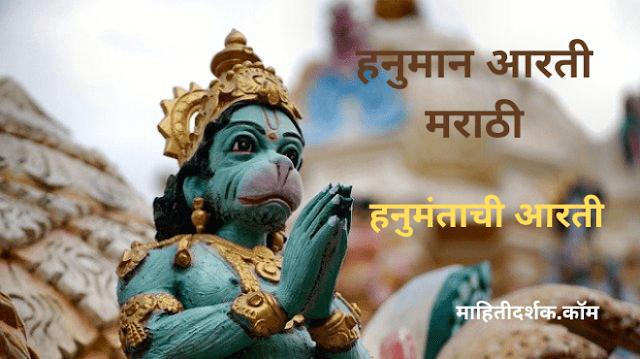 Hanuman Aarti Marathi | हनुमंताची आरती | मारुतीची आरती