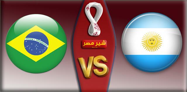 مباراة الأرجنتين والبرازيل في تصفيات كأس العالم 2022
