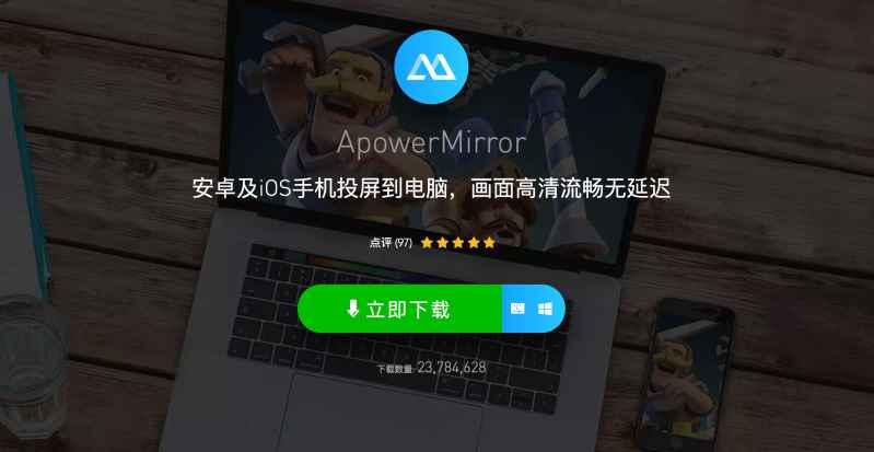 手机投屏软件apowermirror