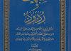 شبهات وردود .. المعاد الجسماني، السعادة والشقاء الذاتيين، الارتداد، نظام الرق في الإسلام