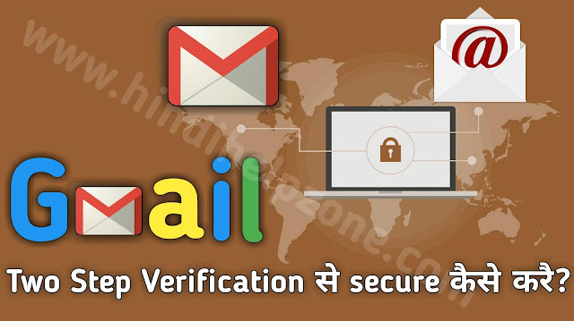 Gmail Account Ko 2-Step Verification Se Secure Kaise Kare In Hindi (Step by Step)