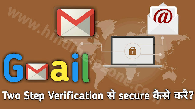 Gmail Account Ko 2 Step Verification Se Secure Kaise Kare In Hindi (Step by Step)