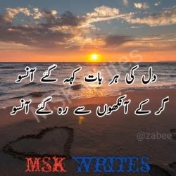Bewafa Urdu Poetry