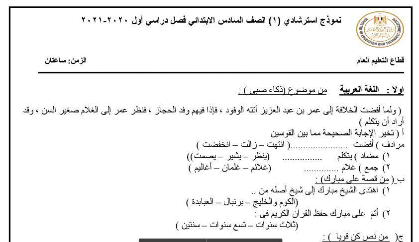 نماذج الوزارة الاسترشادية امتحانات متعددة التخصصات للصف السادس الابتدائى الترم الاول2021