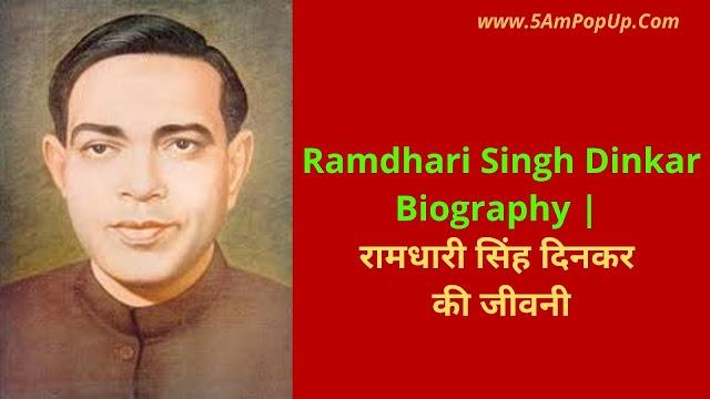 Ramdhari Singh Dinkar Biography | रामधारी सिंह दिनकर की जीवनी