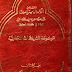 كتاب موسوعة الشركات التجارية، الجزء الاول، الاحكام العامة، د الياس ناصف pdf