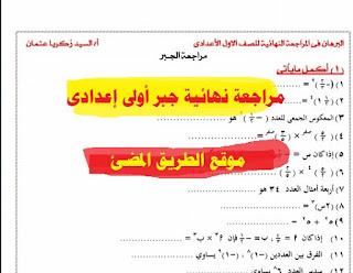 مراجعة الجبر النهائية بالاجابات للصف الاول الاعدادى ترم ثان للاستاذ رجب ربيع