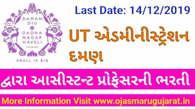 UT Administration Assistant Professor Requirement 2019