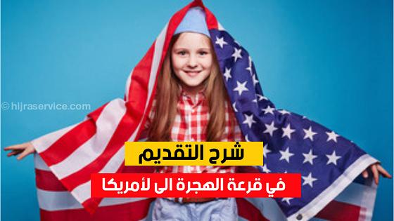 برنامج تأشيرة هجرة التنوع أو الهجرة العشوائية هو قرعة سنوية للحصول على رخصة الإقامة الدائمة والمعروفة بإسم البطاقة الخضراء (بالإنجليزية: Green Card) في الولايات المتحدة الأمريكية بتفويض من الكونغرس وتديره وزارة الخارجية الأمريكية. هو برنامج ينظم في كل عام، وتمنح حكومة الولايات المتحدة الأمريكية 50,000 تأشيرة