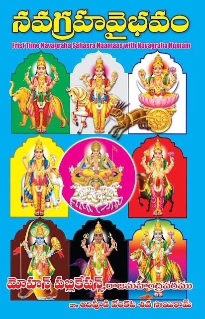 నవగ్రహ వైభవం |  Navagraha Vaibhavam