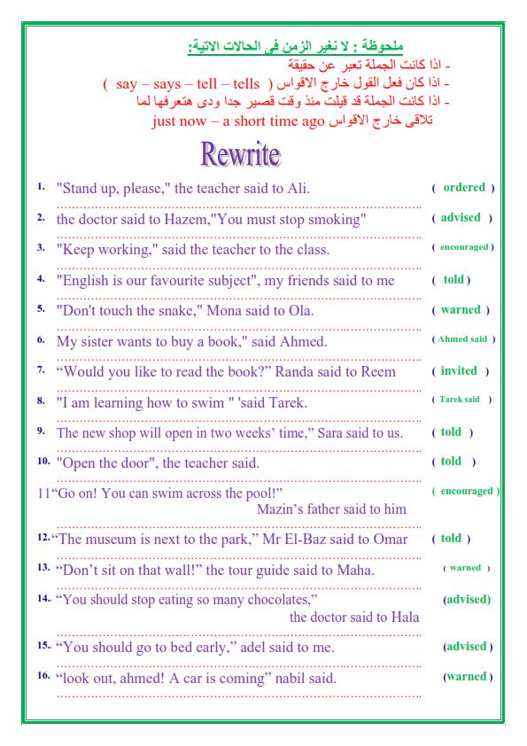 مراجعة قواعد اللغة الإنجليزية للصف الثالث الاعدادي الترم الثاني في 14 ورقة تحفة 4_004