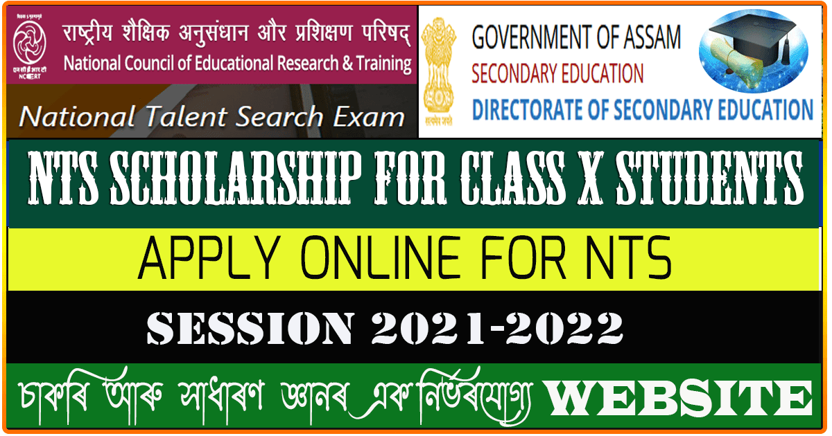 NTS Scholarship for Class X Students for 2021-22 Session