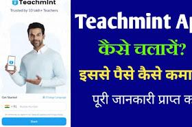 Teachmint App Kya Hai, Kaise Chalaye Aur Paise Kaise Kamaye?