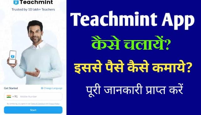 Teachmint app kya hai in hindi, teachmint app kaise chalaye