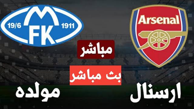 موعد مباراة مولده وآرسنال بث مباشر بتاريخ 26-11-2020 الدوري الأوروبي