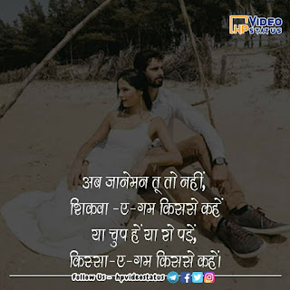 Alone Sad Shayari | Sad Shayari