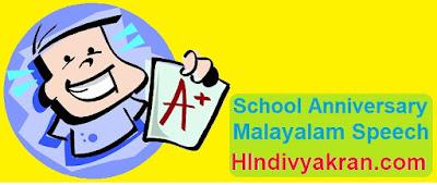 സ്കൂൾ വാർഷികം പ്രസംഗം School Anniversary Speech in Malayalam Language