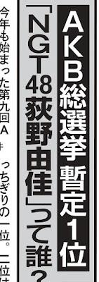 ogino yuka skandal