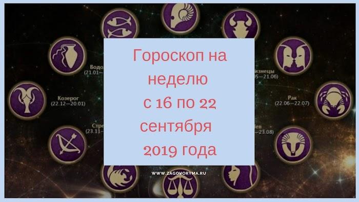 Гороскоп на неделю с 16 по 22 сентября 2019 года