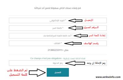 شرح تسجيل وإستعمال برنامح Gold_dz_ship وكيفية الربح منه