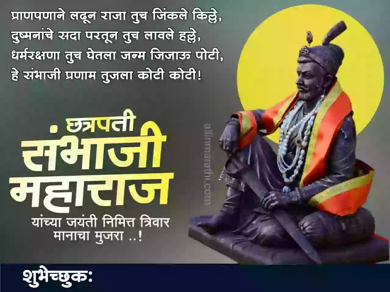 Sambhaji-maharaj-jayanti-banner-marathi