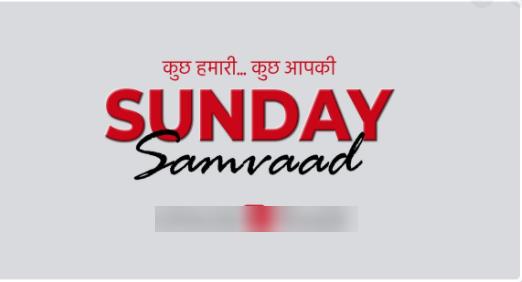 केंद्रीय स्वास्थ्य मंत्री हर्षवर्धन ने बताया आज होगा कोरोना वैक्सीन पर #SundaySamvaad कार्यक्रम
