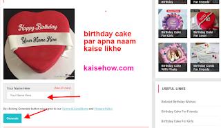 birthday cake par apna naam kaise likhe