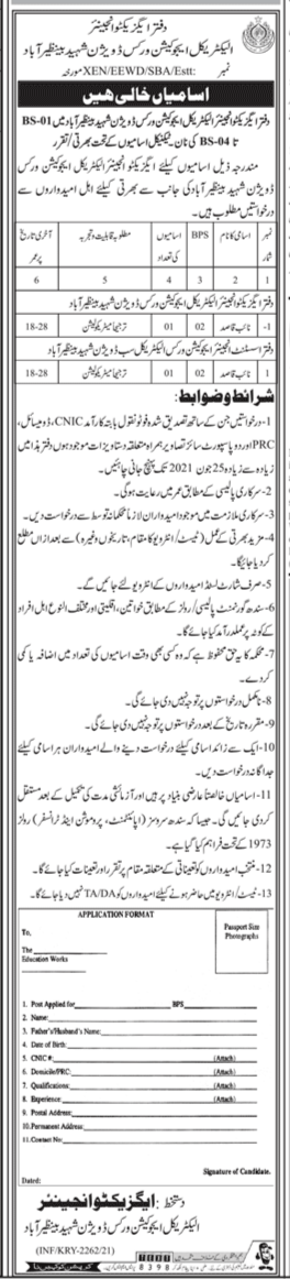 Latest Jobs 2021   Office Of The Executive Engineer Electrical Education Works In Division Shaheed Banzir Abad Jobs 2021