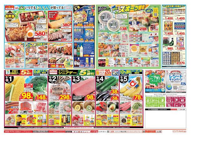 8月1日号 フードスクエア/越谷レイクタウン店