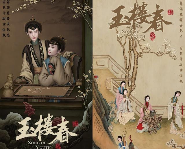song of youth yu lou chun