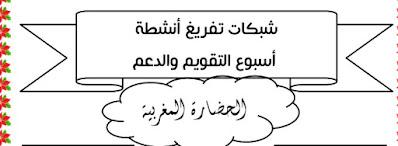 شبكات تفريغ أسبوع التقويم والدعم اللغة العربية المستوى الرابع