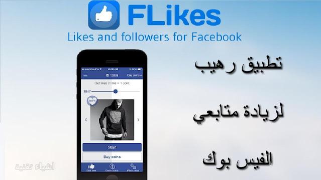 تطبيق flikes لزيادة متابعين ولايكات الفيسبوك مجانا - النسخة الذهبية