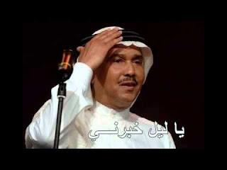 يا ليل خبرني عن امر المعاناة - محمد عبده