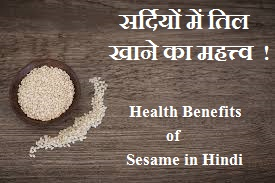 health-benefits-of-sesame-in-hindi