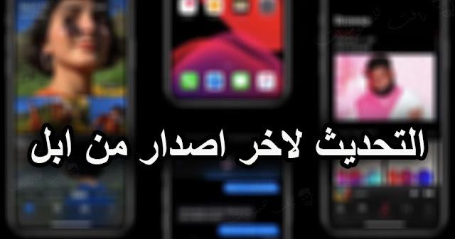 iOS 13 حصريا متاح للتثبين على كل اجهزة ابل - تحديث ايفون لاخر اصدار