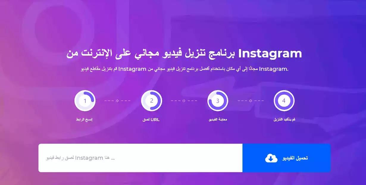 قم بتنزيل مقاطع فيديو Instagram مجانًا إلى أي مكان باستخدام أفضل برنامج تنزيل فيديو مجاني من Instagram.