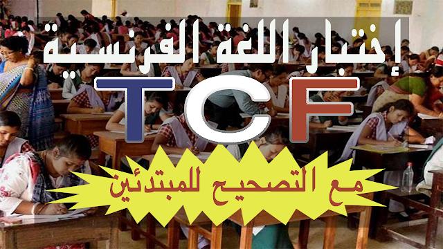 إختبارتعلم الفرنسية لنيل شهادة اللغة الفرنسية TCF جميع الأسئلة مع التصحيح في فيديوا واحد Test de Connaissance du Français