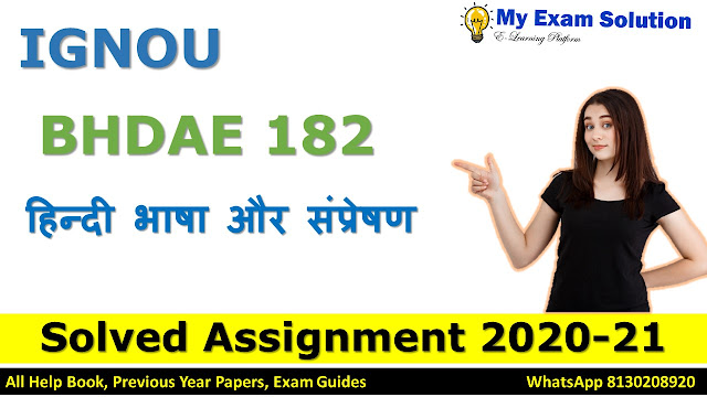 BHDAE 182 SOLVED ASSIGNMENT 2020-21 IN HINDI MEDIUM in Hindi Medium