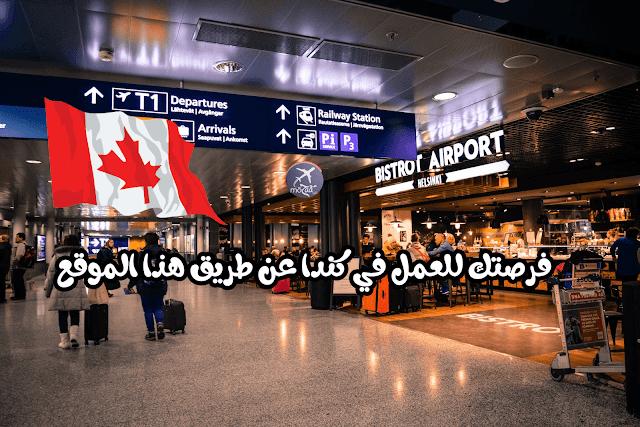 العمل في كندا عن طريق موقع كليربورت الكندي و كيفية التسجيل خطوة خطوة