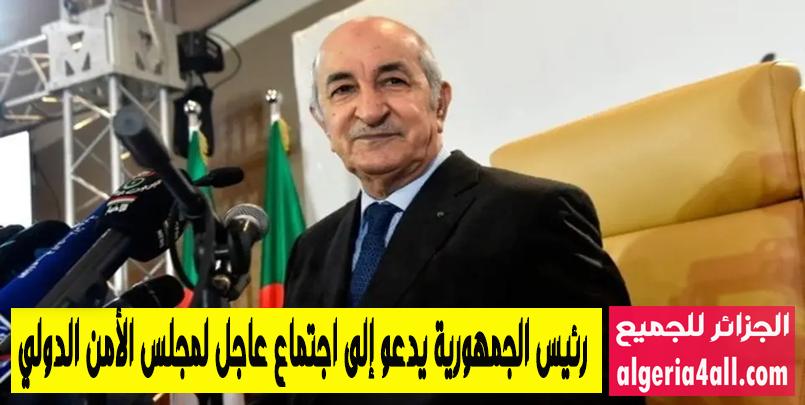 رئيس الجمهورية يدعو إلى اجتماع عاجل لمجلس الأمن الدولي.تبون و مجلس الامن