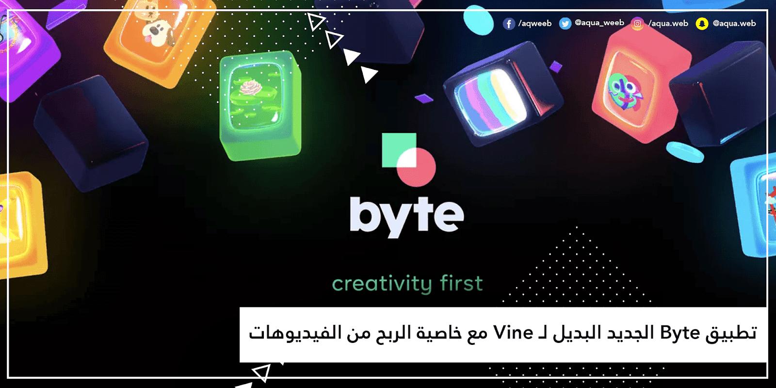 تطبيق Byte الجديد البديل لـ Vine مع خاصية الربح من الفيديوهات
