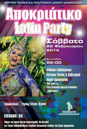 Αποκριές στο Κέντρο Τέχνης και Πολιτισμού Δήμου Αμαρουσίου με εορταστικό Latin party