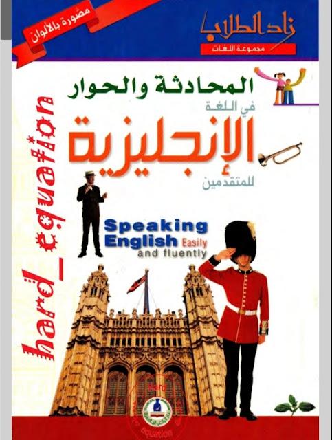 تحميل كتاب المحادثة والحوار في اللغة الإنجليزية (PDF بالصور) برابط مباشر